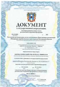 Документ о аккредитации 2020-2024