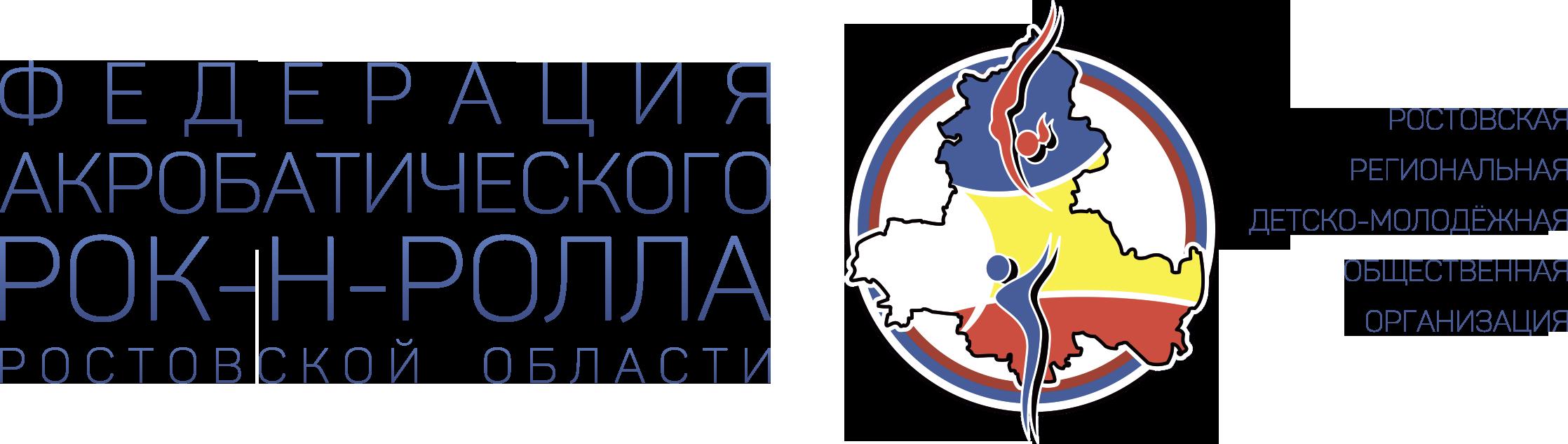 Логотип Федерация акробатического рок-н-ролла Ростовской области